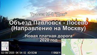Фото Объезд Павловск-Лосево (Направление на Москву). Новая дорога 2020 год.