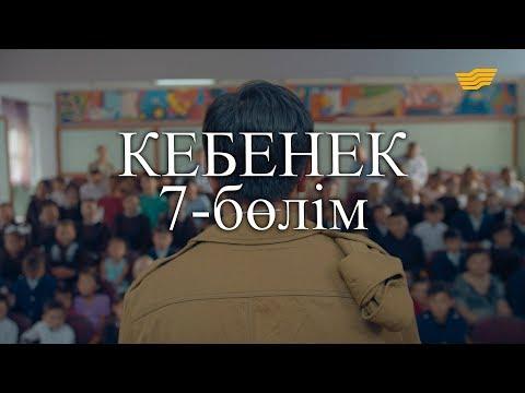 «Кебенек» телехикаясы. 7-бөлім / Телесериал «Кебенек». 7-серия