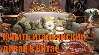 видео Как заказать мебель в китае через интернет