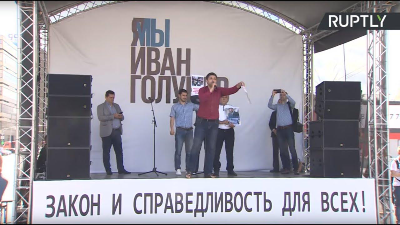 Митинг в Москве в поддержку Голунова, которого уже отпустили