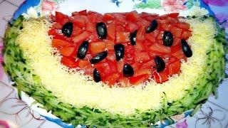 Салат арбузная долька.На Кухне у Цыганочки.