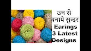 3 latest Pom Pom Earrings Design with woolen thread | Handmade Jewellery pom pom earings