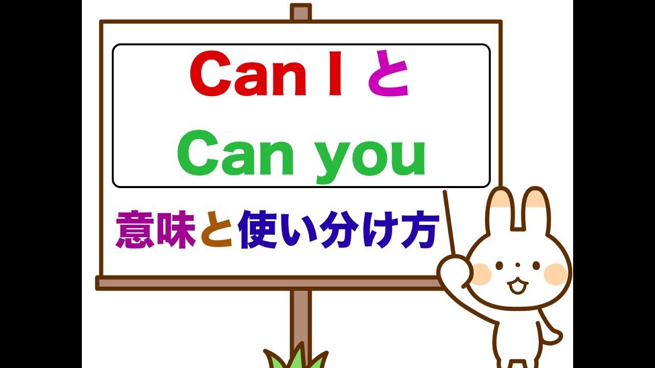 『Can I とCan you』 の違い、意味と使い分け方 <初心者の方でも ...