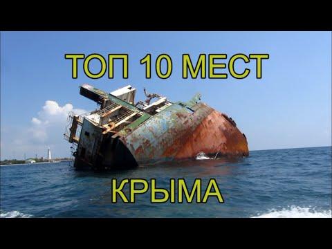 Топ 10 мест Крыма (Где можно побывать и что посмотреть в Крыму)