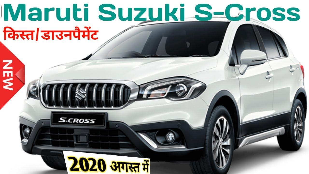 2020 Maruti Suzuki S-Cross Price In India, Maruti Scross Bs6 Price, New S-Cross Price, Onroad Price
