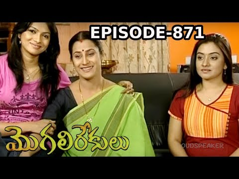Episode 871 | 20-06-2019 | MogaliRekulu Telugu Daily Serial | Srikanth Entertainments | Loud Speaker