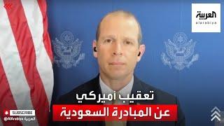 الخارجية الأميركية تتحدث للعربية عن المبادرة السعودية بشأن اليمن