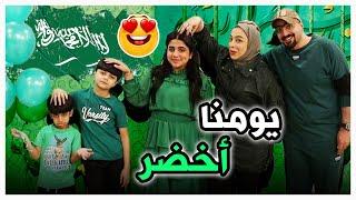 اليوم الاخضر في اليوم الوطني السعودي - عائلة عدنان