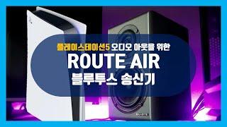 PS5 오디오 아웃을 위한 ROUTE AIR 블루투스 …