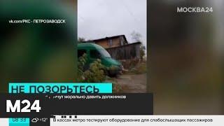 Смотреть видео Пытка звуком: В Петрозаводске начали морально давить должников - Москва 24 онлайн