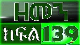 Download lagu ዘመን ZEMEN Part 1 MP3