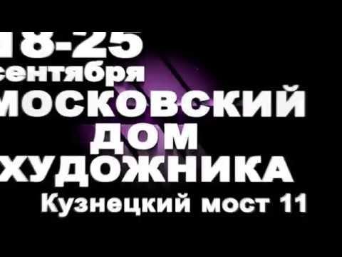 Международная выставка – ярмарка «Салон Авторской. 18 – 25 сентября 2016г.