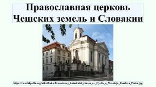 Православная церковь Чешских земель и Словакии(Православная церковь Чешских земель и Словакии Правосла́вная Це́рковь Че́шских земе́ль и Слова́кии —..., 2016-07-18T20:28:40.000Z)