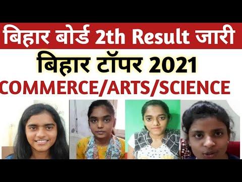 Bihar Board 12th Topper 2021 | Who Is Topper In Bihar Board Intermediate Exam 2021 | इंटर टॉपर 2021
