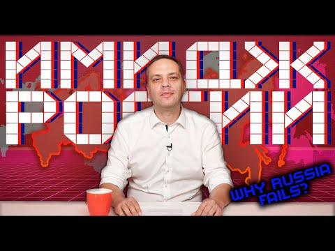 Образ России: отнимем его у упырей [Why Russia Fails]