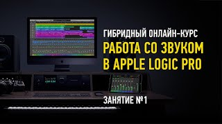 работа со звуком в Apple Logic Pro X. Гибридный курс. Занятие 1. Артур Орлов