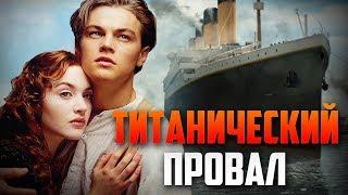 ТРЕШ ОБЗОР фильма Титаник 2