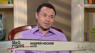 Андрей Носков. Мой герой