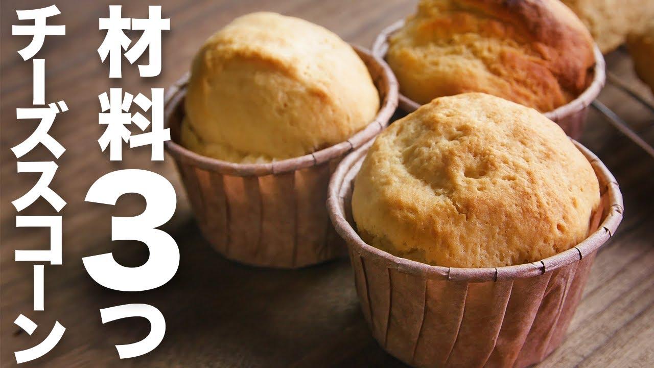 【材料3つ リンゴのチーズスコーン】QBBのクリームチーズで作れる!ガチでお店の味を超えました!