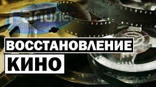 Галилео | Восстановление кино 🎦 [Film restoration]