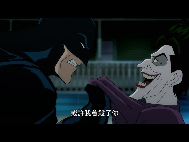 【蝙蝠俠:致命玩笑】官方預告,7/23-29 威秀影城獨家上映