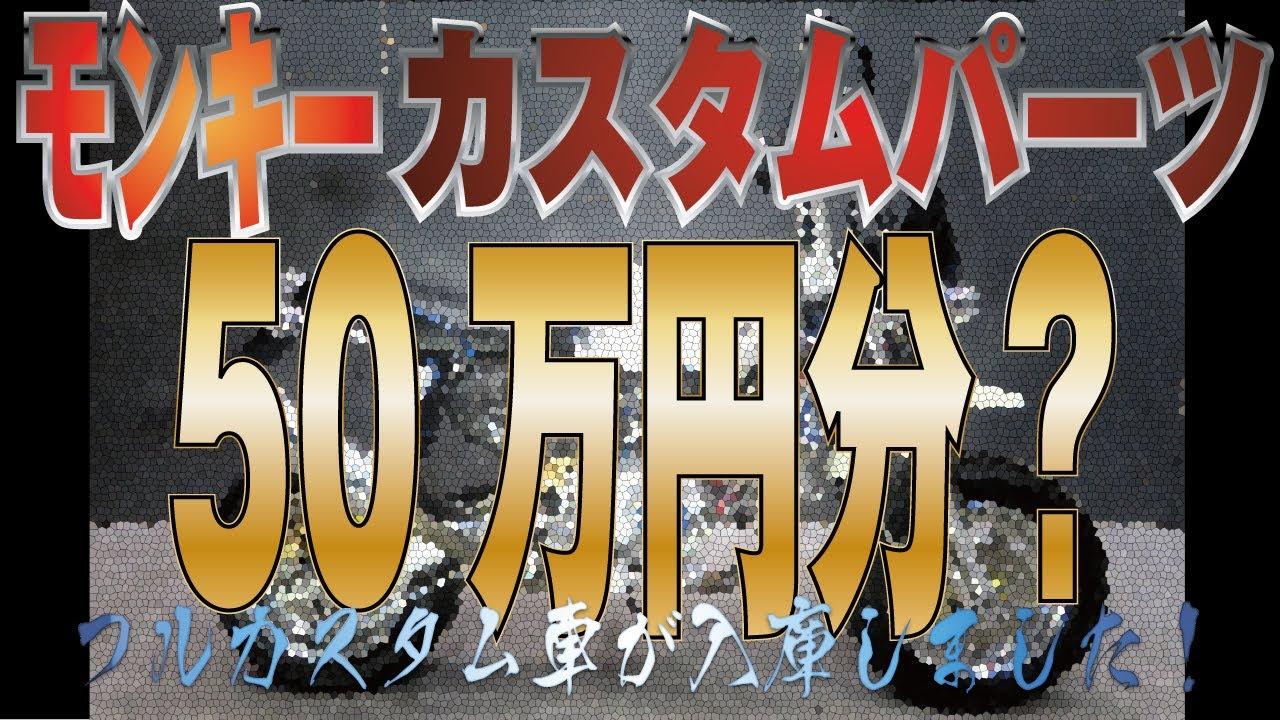 【激ヤバ】カスタム部品50万円分?モンキーFIフルカスタム車両をご紹介!車両紹介動画!販売車両!