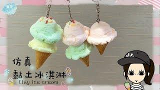 《菓芝黏土教學》仿真黏土冰淇淋 Clay ice cream 【菓芝 Juice】