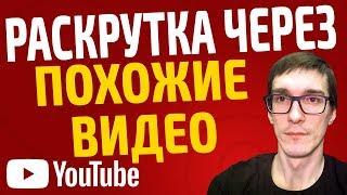 Как раскрутить канал на YouTube бесплатно через похожие видео / Рекомендованные видео