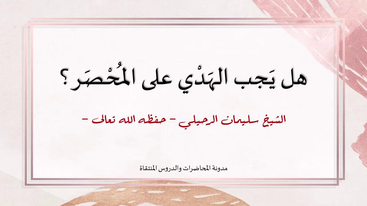 هل يجب الهَدْي على المُحْصَر؟ - الشيخ سليمان الرحيلي
