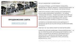 Автопром України обвалився на 28%. Який транспорт випускали у лютому - 19/03/2020 01:36