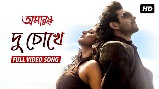 Download Video Du Chokhe | Amanush | Soham | Srabanti | 2010 MP3 3GP MP4