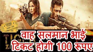 Tiger Jinda hai ticket will be of 100 Rupees PBH News