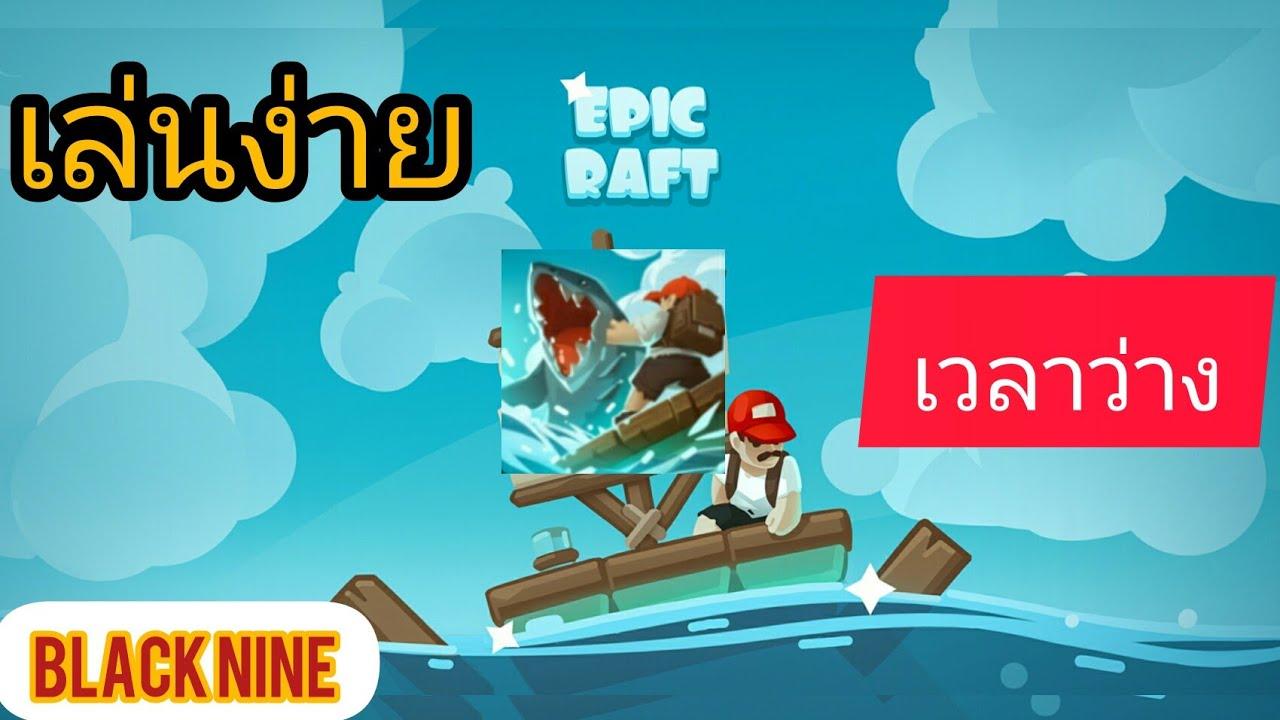 Epic Raft เกมมือถือ Survival  เล่นง่ายสบายสมอง เอาชีวิตรอดบนแพ EP.1
