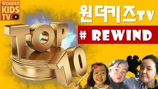 유튜브키즈 TOP 10 영상을 뽑아라! 원더키즈TV에서 가장 재미난 영상 10개 선정 l youtube kids rewind top 10 l kids best video 10