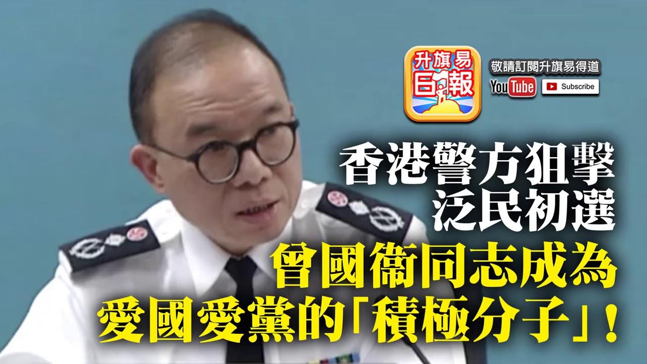7.10 突發【積極分子】香港警方狙擊泛民初選,曾國衞同志成為愛國愛黨的「積極分子」!