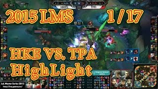 2015 LMS HKeS vs TPA HighLight 比賽精華