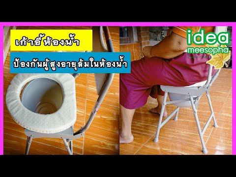 แชร์ประสบการณ์การใช้เก้าอี้นั่งถ่าย เก้าอี้นั่งอาบน้ำ สำหรับผู้สูงอายุ ป้องกันการหกล้ม