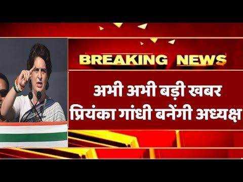 प्रियंका गांधी बनेंगी नई कांग्रेस अध्यक्ष? पार्टी के भीतर उठी मांग। Priyanka Gandhi congress