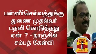 Why did O Panneerselvam get Deputy CM post after voting against Tamilnadu CM?? - Nanjil Sampath