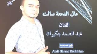 abde samad benkiran   الاغنية التي يبحث عنها الجميع   مال الدمعة سالت