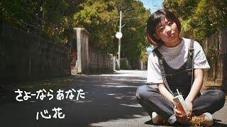 「さよーならあなた」カネコアヤノ (coverd by 心花)