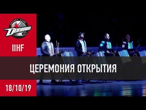 HC Donbass: Континентальный кубок 2020: церемрония открытия