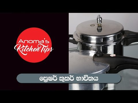 Anoma's Kitchen Tips #22 - How to Use a Pressure Cooker
