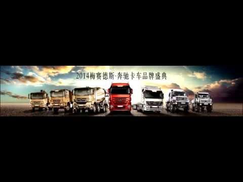 Daimler Trucks and Buses (china) Branding day