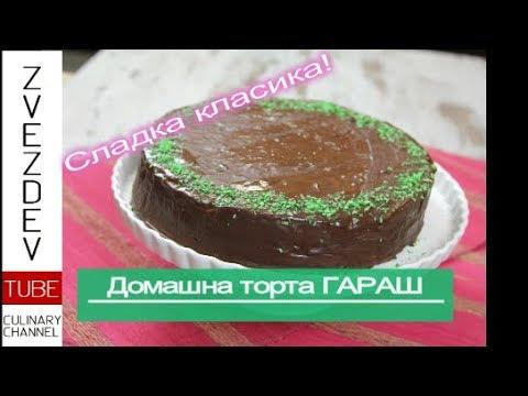 Лесна торта Гараш рецепта за начинаещи сладкари Рецепти от България