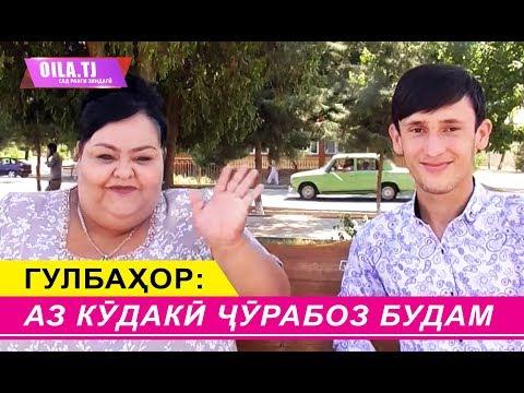 Гулбаҳор: аз кӯдакӣ ҷӯрабоз будам - Видео онлайн