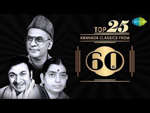 Top 25 Kannada Classics from 60's   Audio Jukebox   Ghantasala, S.Janaki, L.R.Eswari, P.Susheela