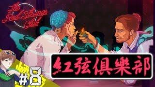 【煙爺】The Red Strings Club 紅弦俱樂部【PC】紀錄.8 (完)