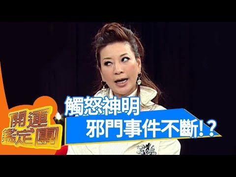 神明賜予的禮物!?開運鑑定團|江中博 楊繡惠 林芷萱 牛腿|通靈|靈異 EP1688