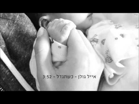 אייל גולן כשתגדל Eyal Golan